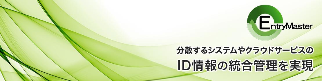 ID情報統合管理製品「EntryMaster」(エントリマスター)
