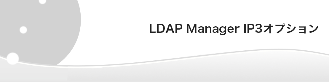 LDAP Manager IP3オプション