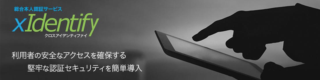 総合本人認証サービス「xIdentify」 各種トークンを用いたワンタイムパスワードによる二要素認証に加え、スマートデバイスを利用した二経路認証にも対応した、総合的な多要素認証サービスです。